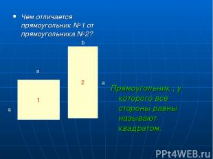 Чем отличается прямоугольник №1 от прямоугольника №2? Прямоугольник , у которого