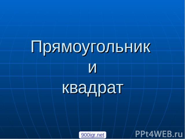 Прямоугольник и квадрат 900igr.net
