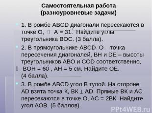 Самостоятельная работа (разноуровневые задачи) 1. В ромбе АВСD диагонали пересек