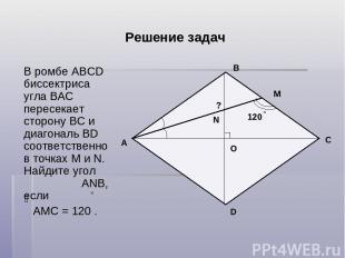 Решение задач В ромбе ABCD биссектриса угла ВAC пересекает сторону ВС и диагонал