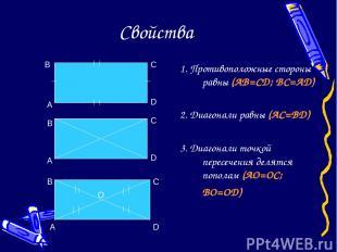 Свойства 1. Противоположные стороны равны (AB=CD; BC=AD) 2. Диагонали равны (AC=