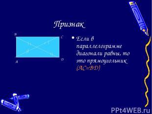 Признак Если в параллелограмме диагонали равны, то это прямоугольник (AC=BD) A D