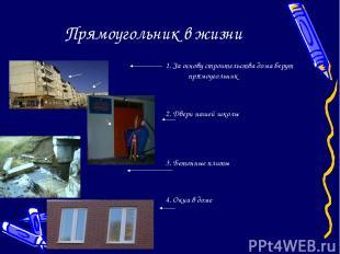 Прямоугольник в жизни 1. За основу строительства дома берут прямоугольник 2. Две