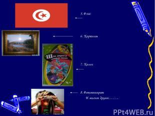 5. Флаг 6. Картины 7. Книги 8. Фотоаппарат И многое другое……..