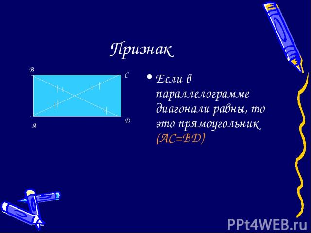 Признак Если в параллелограмме диагонали равны, то это прямоугольник (AC=BD) A D C B