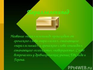 Параллелепипед Название «параллелепипед» происходит от греческого слова «паралле