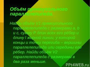 Объём прямоугольного параллелепипеда. Найди объём V1 прямоугольного параллелепип