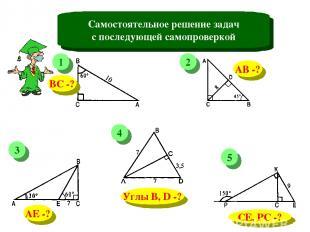 Самостоятельное решение задач с последующей самопроверкой 1 ВС -? 2 АВ -? 5 4 3