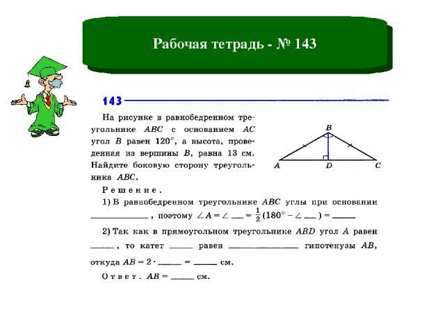 Рабочая тетрадь - № 143