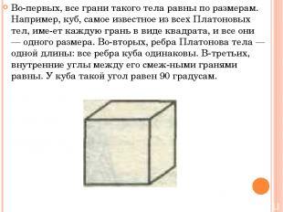 Во-первых, все грани такого тела равны по размерам. Например, куб, самое известн