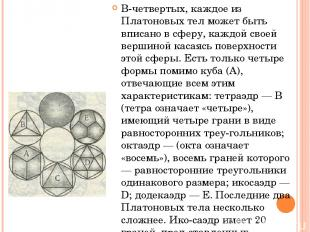 В-четвертых, каждое из Платоновых тел может быть вписано в сферу, каждой своей в