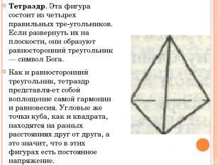 Тетраэдр. Эта фигура состоит из четырех правильных тре угольников. Если разверну