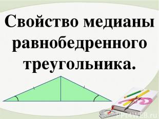 Свойство медианы равнобедренного треугольника. / \