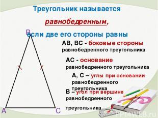 А В С АВ, ВС - боковые стороны равнобедренного треугольника А, С – углы при осно