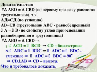 Доказательство: AВD = CBD (по первому признаку равенства треугольников), т.к. AД