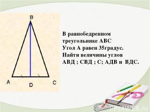 В равнобедренном треугольнике АВС Угол А равен 35градус. Найти величины углов АВ