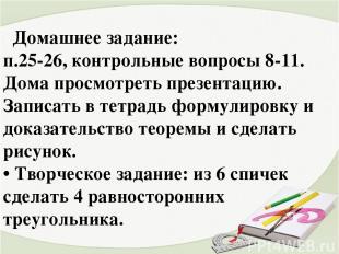 Домашнее задание: п.25-26, контрольные вопросы 8-11. Дома просмотреть презентац