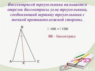 Биссектрисой треугольника называется отрезок биссектрисы угла треугольника, соед