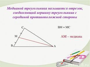 Медианой треугольника называется отрезок, соединяющий вершину треугольника с сер