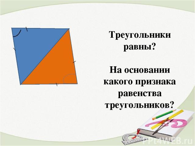 \ \ \ \ Треугольники равны? На основании какого признака равенства треугольников?
