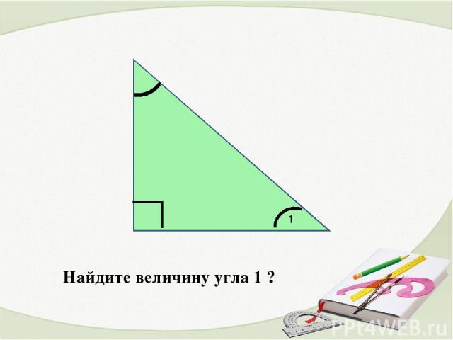 Найдите величину угла 1 ? 1