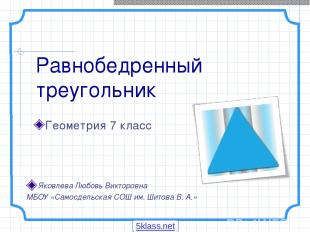 Равнобедренный треугольник Геометрия 7 класс Яковлева Любовь Викторовна МБОУ «Са