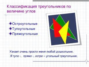 Классификация треугольников по величине углов Узнает очень просто меня любой дош