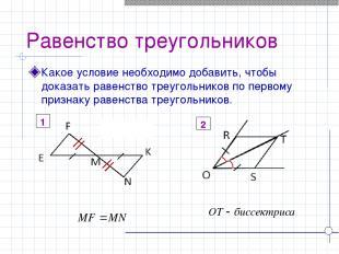 Равенство треугольников Какое условие необходимо добавить, чтобы доказать равенс