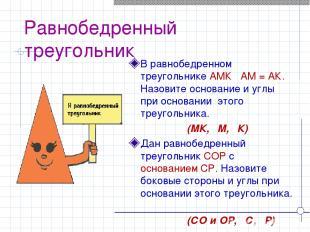 Равнобедренный треугольник В равнобедренном треугольнике АМК АМ = АК. Назовите о