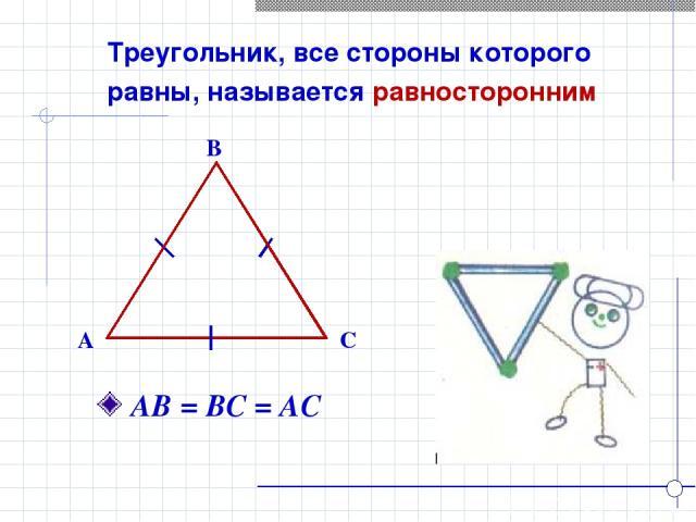 Треугольник, все стороны которого равны, называется равносторонним B A C АВ = ВС = АС
