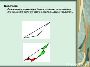 Шаг вперёд! «Разрежьте треугольник двумя прямыми линиями так, чтобы можно было и