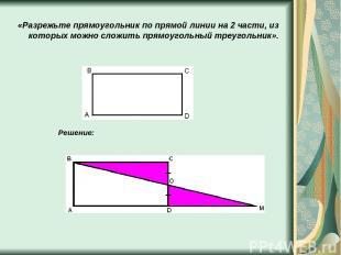 «Разрежьте прямоугольник по прямой линии на 2 части, из которых можно сложить пр
