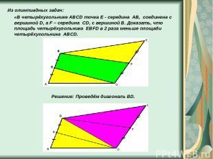 Из олимпиадных задач: «В четырёхугольнике ABCD точка E - середина AB, соединена