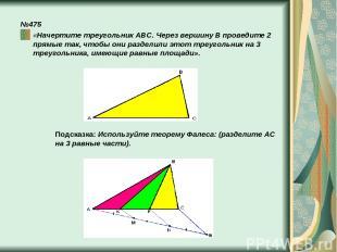 №475 «Начертите треугольник ABC. Через вершину B проведите 2 прямые так, чтобы о