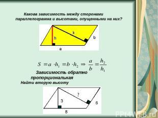 Какова зависимость между сторонами параллелограмма и высотами, опущенными на них