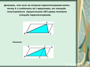 Доказать, что если на стороне параллелограмма взять точку A и соединить её с вер