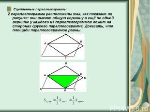 Сцепленные параллелограммы. 2 параллелограмма расположены так, как показано на р