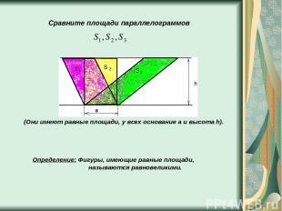 Сравните площади параллелограммов (Они имеют равные площади, у всех основание a