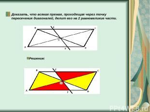 Доказать, что всякая прямая, проходящая через точку пересечения диагоналей, дели