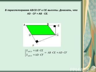 В параллелограмме ABCD CF и CE высоты. Доказать, что AD ∙ CF = AB ∙ CE.