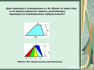 Дана трапеция с основаниями a и 4a. Можно ли через одну из её вершин провести пр