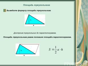 Площадь треугольника Выведите формулу площади треугольника Достроим треугольник