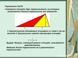 Упражнение №474. «Сравните площади двух треугольников, на которые разделяется да