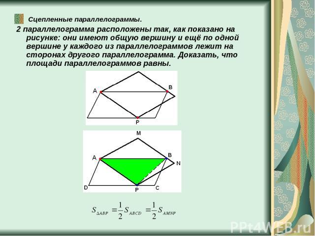 Сцепленные параллелограммы. 2 параллелограмма расположены так, как показано на рисунке: они имеют общую вершину и ещё по одной вершине у каждого из параллелограммов лежит на сторонах другого параллелограмма. Доказать, что площади параллелограммов равны.