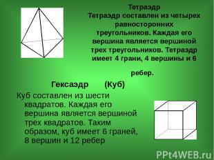Тетраэдр Тетраэдр составлен из четырех равносторонних треугольников. Каждая его