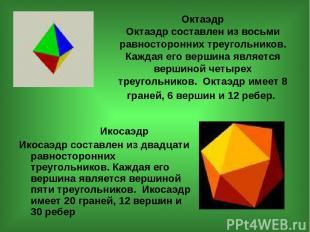 Октаэдр Октаэдр составлен из восьми равносторонних треугольников. Каждая его вер