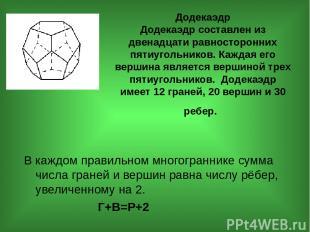 Додекаэдр Додекаэдр составлен из двенадцати равносторонних пятиугольников. Кажда