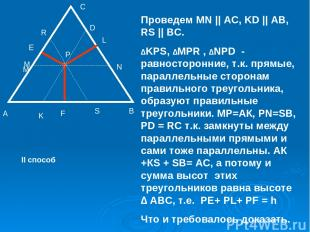 A C B P E F L Проведем MN || AC, KD || AB, RS || BC. ∆KPS, ∆MPR , ∆NPD - равност