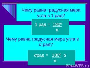 Чему равна градусная мера угла в 1 рад? Чему равна градусная мера угла в α рад?