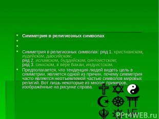 Симметрия в религиозных символах Симметрия в религиозных символах: ряд 1. христи